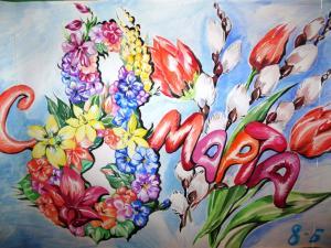 Свята жіночого дня 8 березня
